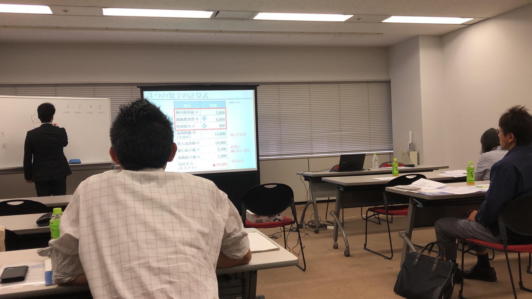 【川口商工会議所】経営者向け財務セミナー終了
